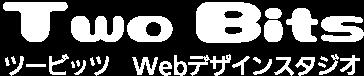 Two Bits Webデザインスタジオ